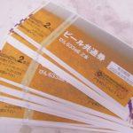 祖師ヶ谷大蔵でビール券を売りたい、大吉祖師ヶ谷大蔵店で高額買取