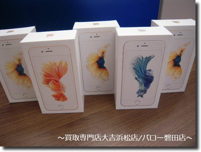 iPhone アイフォン ドコモ docomo au SOFTBANK ソフトバンク