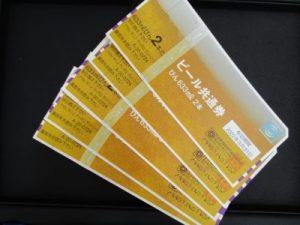 水戸市のお客様よりビール券をお買取しました!