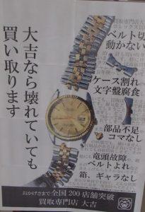 壊れたロレックス大歓迎!熊本で高く売るなら買取専門店 大吉ゆめタウン八代店