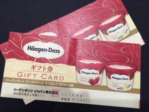 ハーゲンダッツギフト券のお買取をしています。大吉藤沢店です。