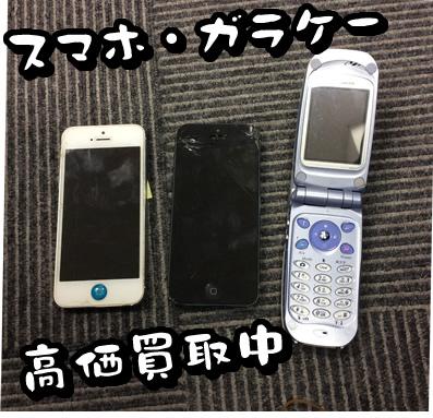 スマホ ガラケー 買取 京都 西院