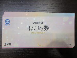 大吉サニーサイドモール小倉店  おこめ券をお買取り致しました!