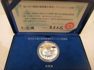 メダル,買取,浦和