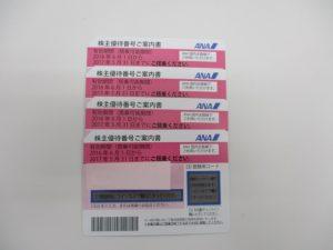 日野市豊田駅で ANA 株主優待券 の高価買取は大吉多摩平店です