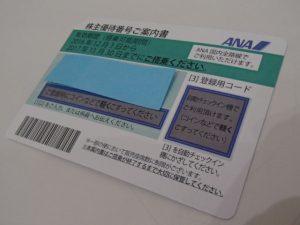 熊本でANA株主優待券を売るなら買取専門店 大吉ゆめタウン八代店へ!