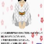 年末年始の営業時間のお知らせ//買取専門店 大吉 成城学園前店