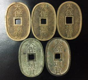 天保通宝の買取なら大吉津田沼店にお任せください。