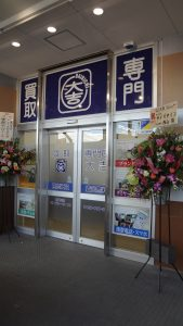 バッグを買取! 姶良市 大吉タイヨー西加治木店。