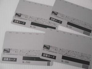 堺泉北の皆様、図書カードの高価買取は大吉アクロスモール泉北店へ
