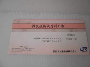 堺泉北の皆様、株主優待券の高価買取は大吉アクロスモール泉北店へ