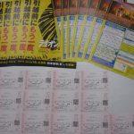 チケットの買取なら市川市大吉本八幡店