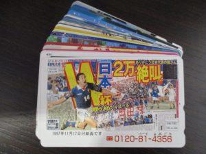 小倉南区、大吉サニーサイドモール小倉店で買取りましたテレカ(テレホンカード)の画像です