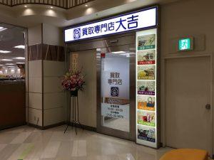 大吉イトーヨーカドー静岡店