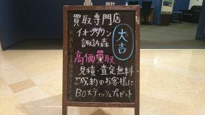 堺市西区,金・貴金属・切手・金券・ブランド,買取