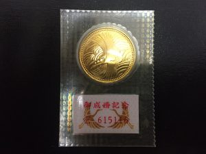 記念硬貨のお買取なら買取専門店大吉吉祥寺店にお任せ下さい!