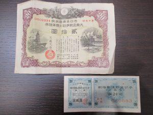 小倉南区、大吉サニーサイドモール小倉店で買取りました債券(古銭)の画像です