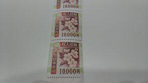 収入印紙のお買取は和光市駅から徒歩2分の大吉へお任せください!