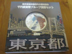 地方自治法施行60周年記念,千円銀貨,東京,北海道,1000円銀貨,記念硬貨,古銭