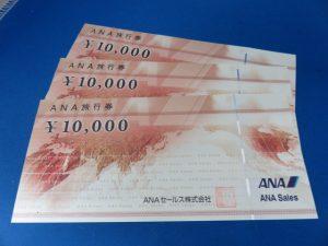 ANA旅行券のお買取をさせて頂きました。
