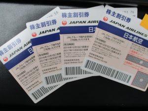 株主優待航空券のお買取をしています。大吉藤沢店です。
