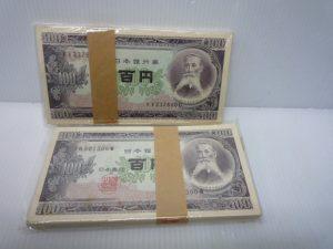 堺泉北の皆様、古紙幣の高価買取は大吉アクロスモール泉北店へ
