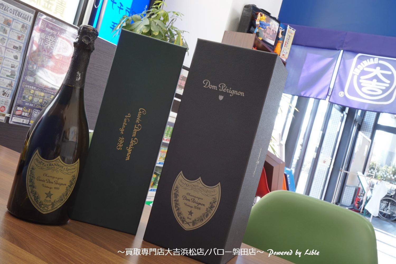 お酒 ドンペリ シャンパン ドン・ペリニヨン 買取 浜松市