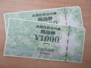 全国百貨店共通商品券の換金は大吉円山公園店へ