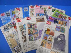 城陽市 のお客様から デザイン切手 をお買取りしました。大吉ガーデンモール木津川店