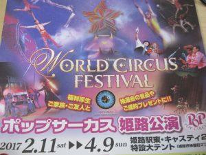 ポップサーカス,チケット,サーカス,姫路公演,2/11-4/9,大人,子供