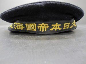 大日本帝国海軍帽子