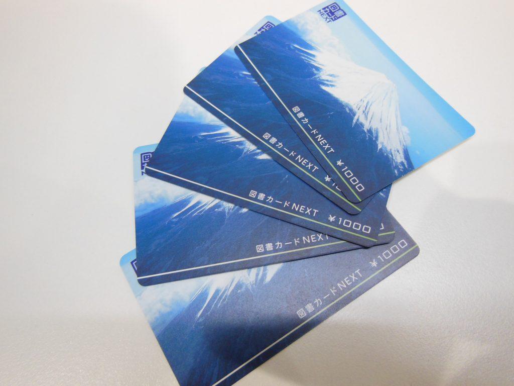 豊田市の図書カードネクスト買取は、大吉豊田店にお任せください★