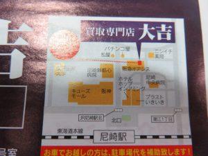 大吉尼崎店では買取品目業界最多!高価買取No1を目指します!