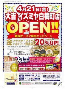 4月21日(金)買取専門店大吉イズミヤ白梅町店オープンいたします!
