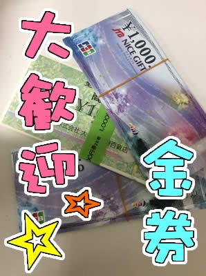 商品券の買取は大吉右京区西院店