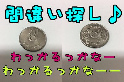 エラーコインの買取は大吉京都西院店
