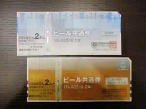 小倉南区、大吉サニーサイドモールで買取りましたビール券(ギフト券)の画像です