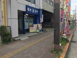 本日4/17限定、来店し査定頂いたお客様にもれなくBOXテッシュプレゼント!買取は大吉川越店へ