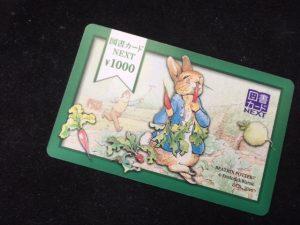 図書カードネクストをお買取しました!買取専門店 大吉 イオンタウン仙台泉大沢店です。