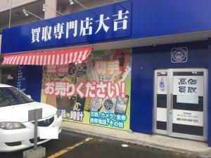 買取専門店沖縄大吉那覇与儀店
