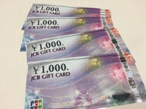 JCBギフトカードの換金は大吉長崎屋小樽店へ