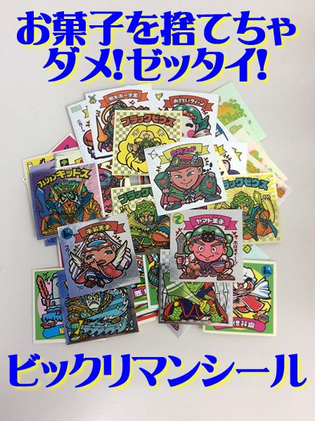 ビックリマンシールのお買取りは大吉京都西院店で!