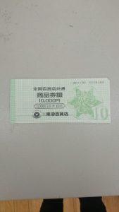 全国百貨店共通商品券の買取でしたら、大吉フレスポ茅ヶ崎店へ。
