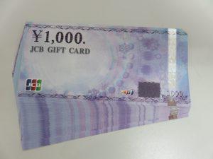 JCBギフトカード(旧券)も買取している大吉池田店です。