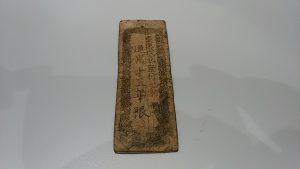 東武東上線沿線で古銭の買取なら大吉和光店にお任せ下さい!
