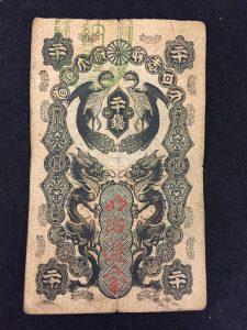 古銭、明治時代の紙幣も買取している大吉羽曳野店です!