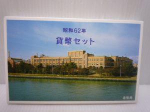 堺泉北の皆様、貨幣セットの高価買取は泉北クロスモール店へ