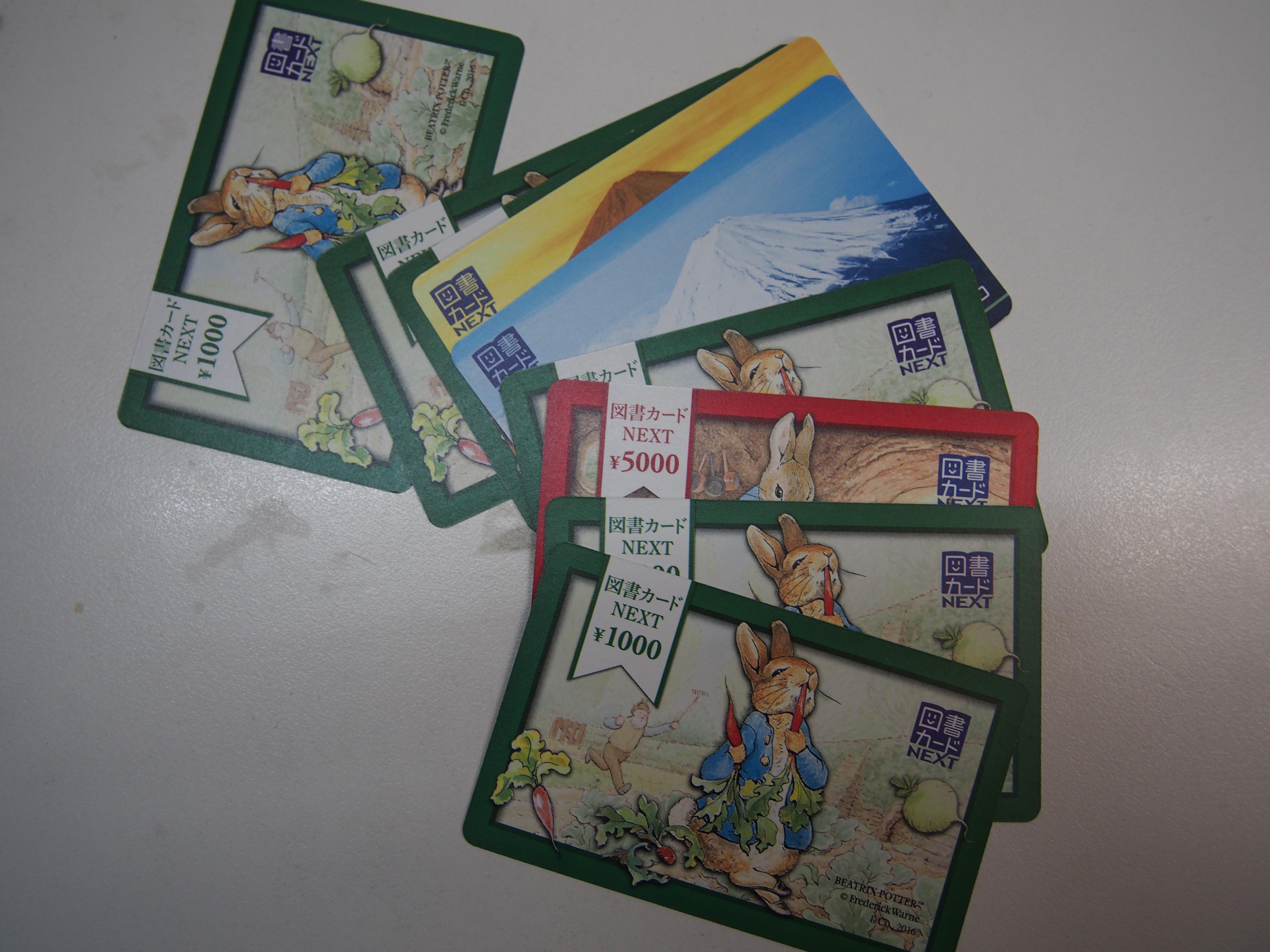 カード 期限 図書
