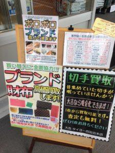 ボロボロのブランドも喜んでお買取り致します。姶良市の大吉タイヨー西加治木店です。