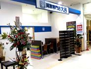 金・プラチナの買取なら鶴岡市の大吉エスモール鶴岡店にお任せください!
